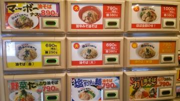 東京名物 油そば専門店 油や (2)