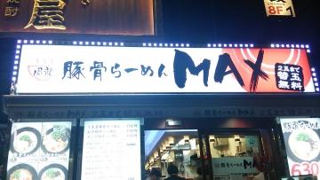 風龍 豚骨らーめん MAX