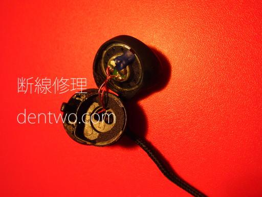 SONY製イヤホン・MDR-E931の修理済画像です。140725.jpg
