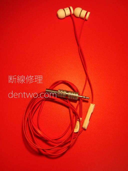 urBeatsの断線修理画像です。140726[4]