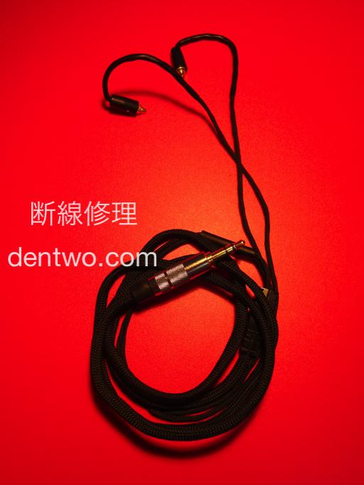 10pro用交換ケーブル・Null audio Luneの修理済画像です。Jul 29 2014IMG_1269
