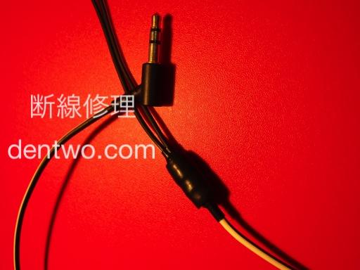 修理したBOSE IE2の左右分岐点部分のアップ画像です。Aug 19 2014IMG_1409