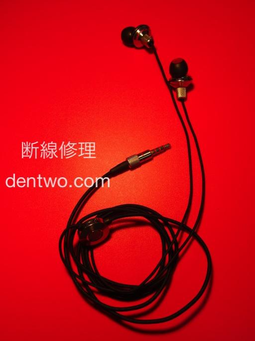 SAF-EP-000005の断線修理済画像です。Aug 27 2014IMG_1469