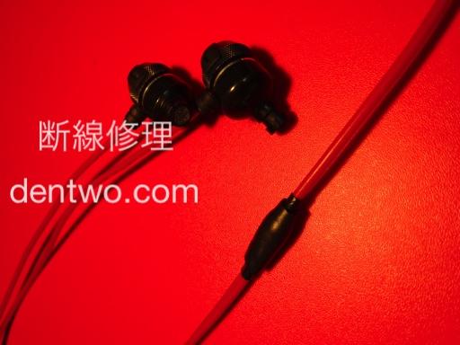 左右分岐部分を修理したHA-FX-3XAのアップ画像です。ug 27 2014IMG_1473