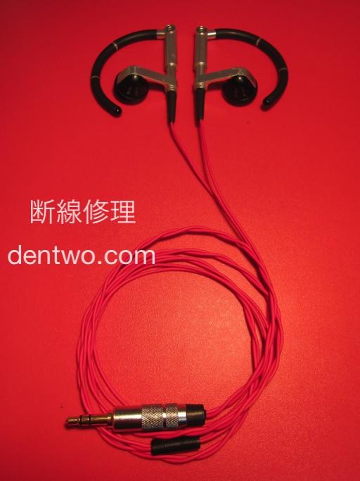 B&0 A8のリケーブル修理画像です。Sep 20 2014IMG_1606