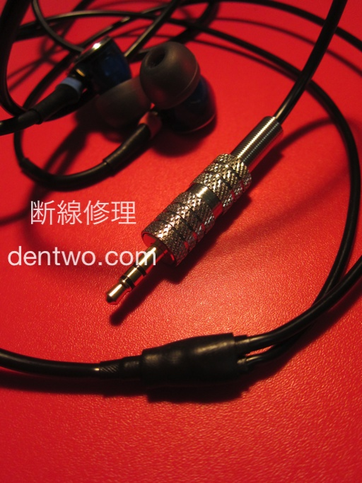 UE900等に対応する交換用ケーブルの修理画像です。Sep 20 2014IMG_1612