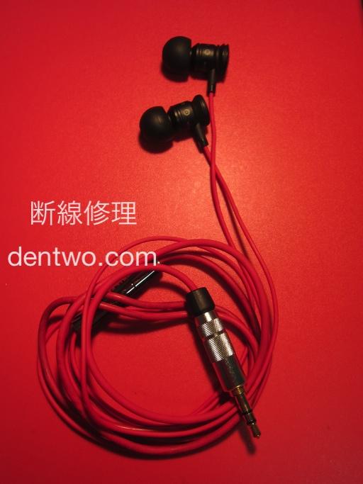 HTCスマホ付属のurBeatsの断線修理画像です。Sep 29 2014IMG_1650