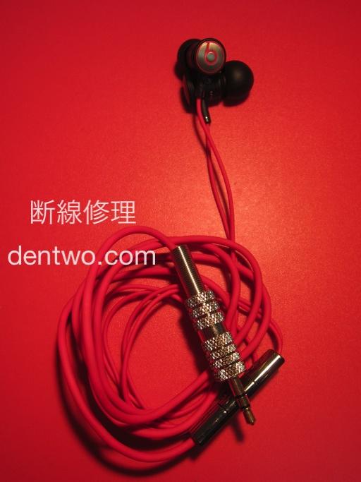HTCスマトーフォン付属版urBeatsの断線修理画像です。Sep 29 2014IMG_1655