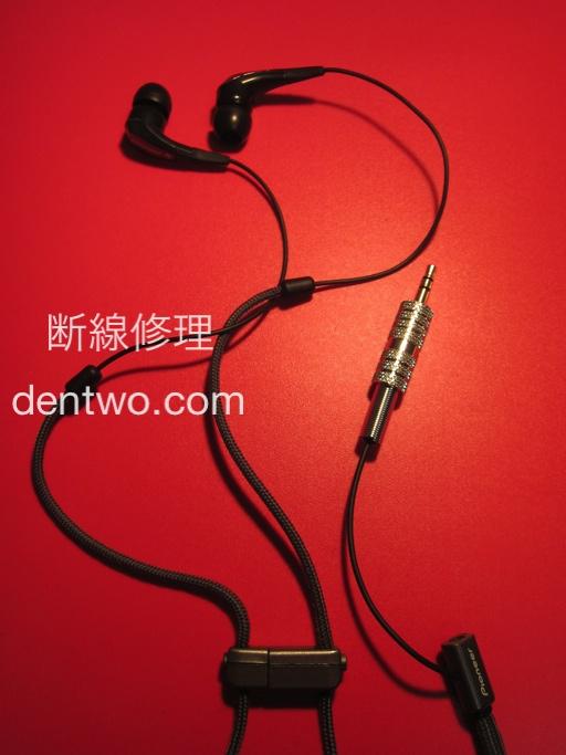 Pioneerのネックストラップイヤホン・SE-CL22DN-TZ2の断線修理の画像です。Oct 16 2014IMG_1730