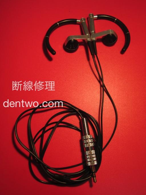 Bang & Olufsen・A8 Earphonesの断線の修理画像です。Oct 16 2014IMG_1738