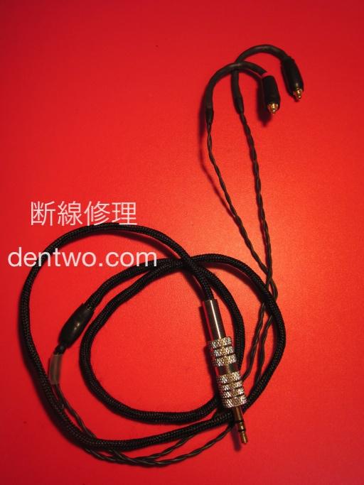 MMCXコネクタ規格の交換用ケーブルの断線修理画像です。Oct 18 2014IMG_1759