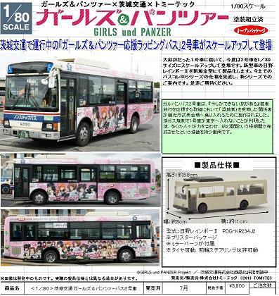 がルパンバス804