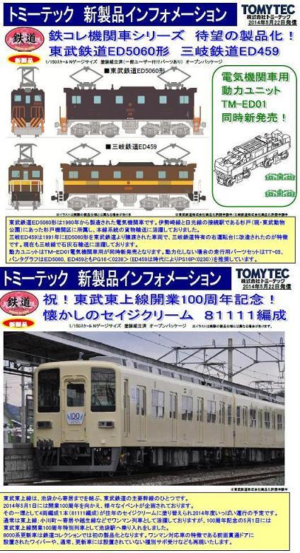 鉄コレ東武EDc