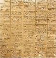 200px-Sumerian_26th_c_Adab.jpg