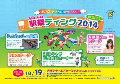 駅祭ティング2014
