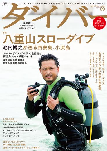 月刊ダイバー2014年9月号