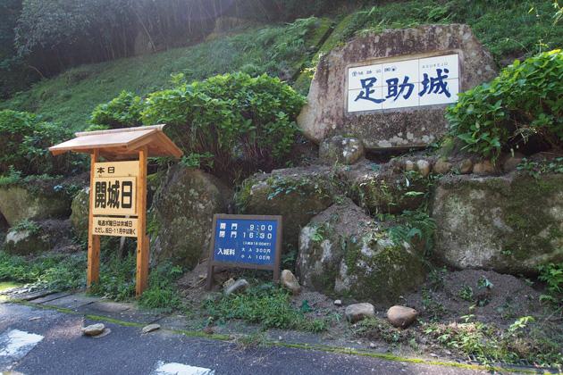 20140914_asuke_castle-01.jpg