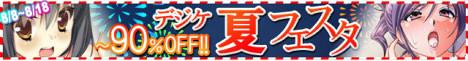 デジケット 「デジケ夏フェスタ2014」 開催中
