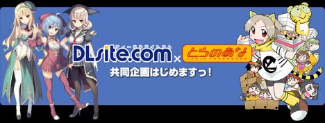 DLサイト とらのあな x DLsite.com共同企画について