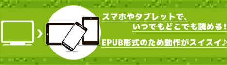 ギュッと! EPUB形式 スマホ対応同人誌作品配信開始!