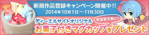 DLサイト お菓子付きマグカッププレゼント 新規作品登録キャンペーン