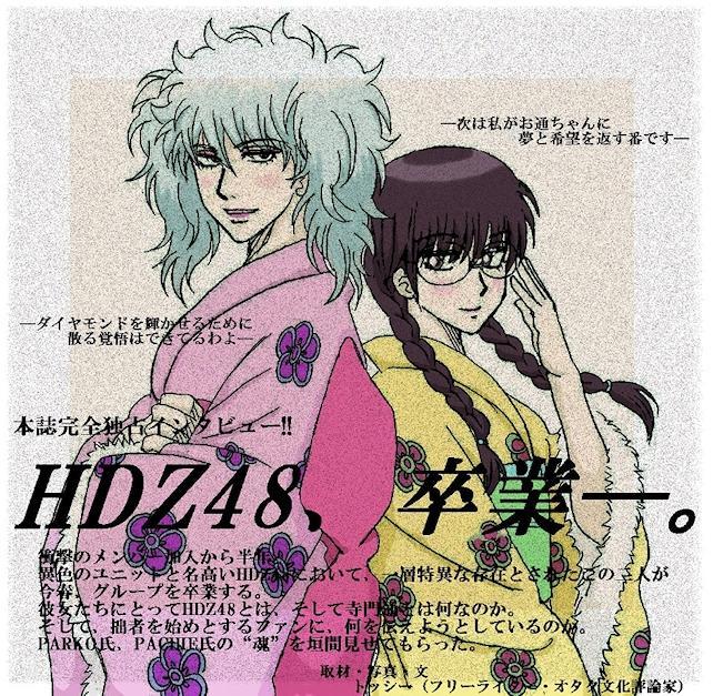 HDZ48  PARKOPACHIE 「銀魂」