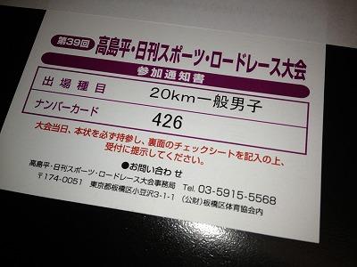 s-20141004-2014高島平参加通知書-IMG_2824