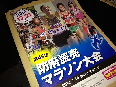 2014防府マラソンパンフレット