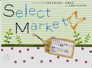 セレクトマーケット_NEW blog