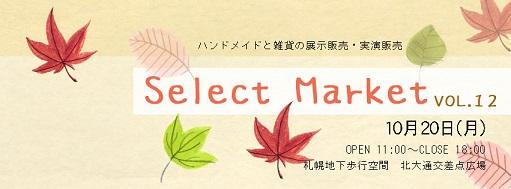 selectmarket201410 60