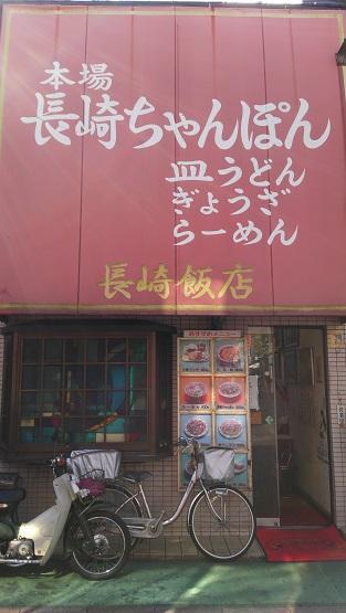 長崎飯店01