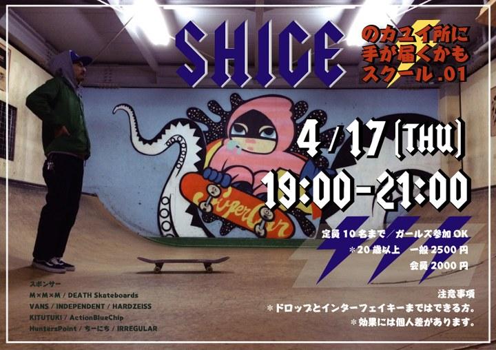 SHIGEschool417-2.jpg