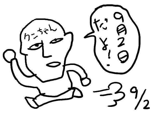クニちゃん