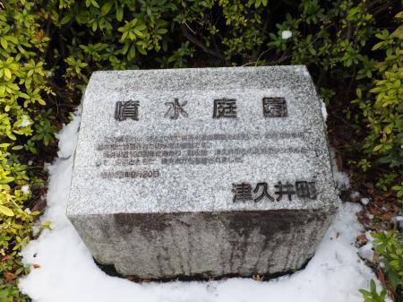 津久井町・噴水庭園の碑
