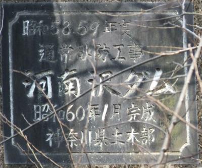 河南沢ダム銘板