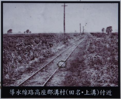 創設時の横浜水道みち・溝村、田名村