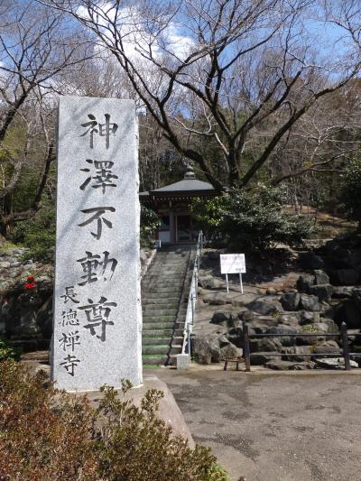 神澤不動尊長徳禅寺