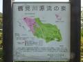 鶴見川源流の泉説明看板