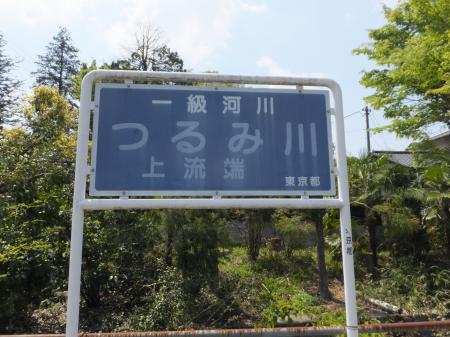 鶴見川上流端の看板