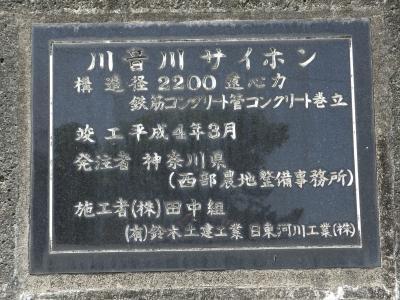 酒匂川左岸幹線用水路・川音川サイフォン銘板