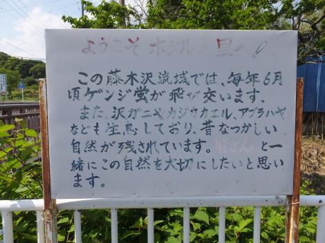 藤木沢・ホタルの里の看板