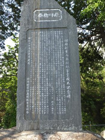 湘南葉山島耕地事業竣工記念碑