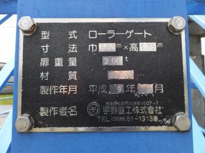 酒匂堰ゲートの銘板・大井町金子