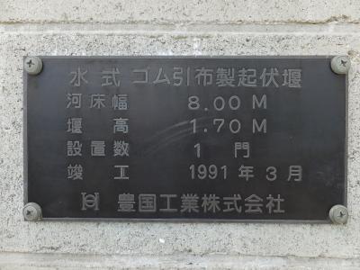 酒匂堰水式ゴム引布製起伏堰銘板・小田原球場西南