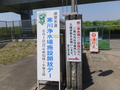 寒川浄水場施設開放デー
