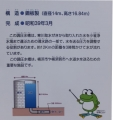 寒川調圧水槽