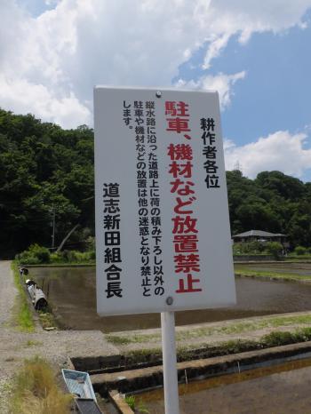 道志新田組合長の注意看板