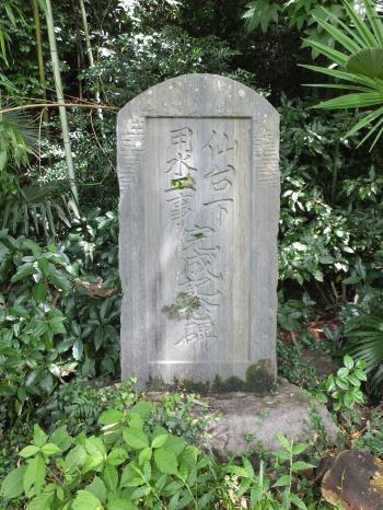 仙台下用水工事完成記念碑