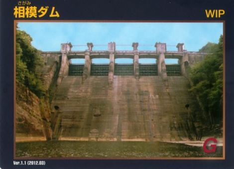 ダムカード・相模ダム