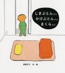 shikibutonsan